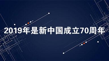 2019年是新中国成立70周年,38年前的10月1日
