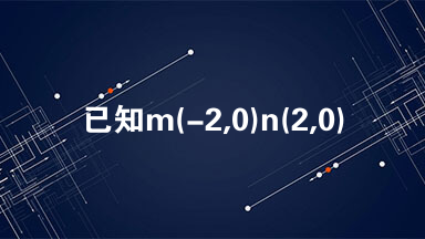 已知m(-2,0)n(2,0)动点P的轨迹